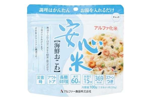 本当に必要なおすすめ防災グッズ アルファ食品「安心米 海鮮おこわ」