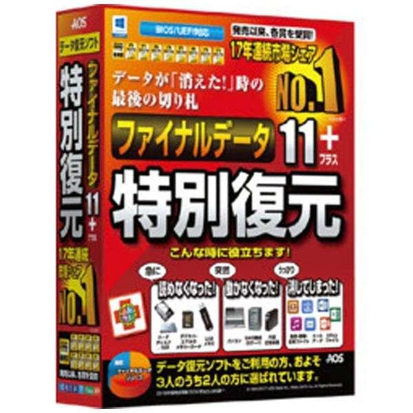 〔Win版〕 ファイナルデータ11plus 特別復元版