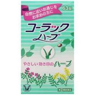 【第(2)類医薬品】 コーラックハーブ(63錠)