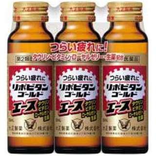【第2類医薬品】 リポビタンゴールドエース(50mL×3本)