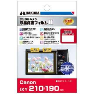 液晶保護フィルム MarkII(キヤノン IXY 210専用) DGF2CAX210