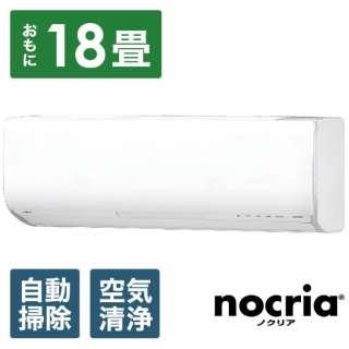 AS-Z56G2-W エアコン 2017年 nocria(ノクリア)Zシリーズ ホワイト [おもに18畳用 /200V]