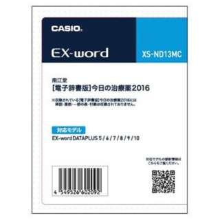 電子辞書用追加コンテンツ 「今日の治療薬2016」 XS-ND13MC【データカード版】