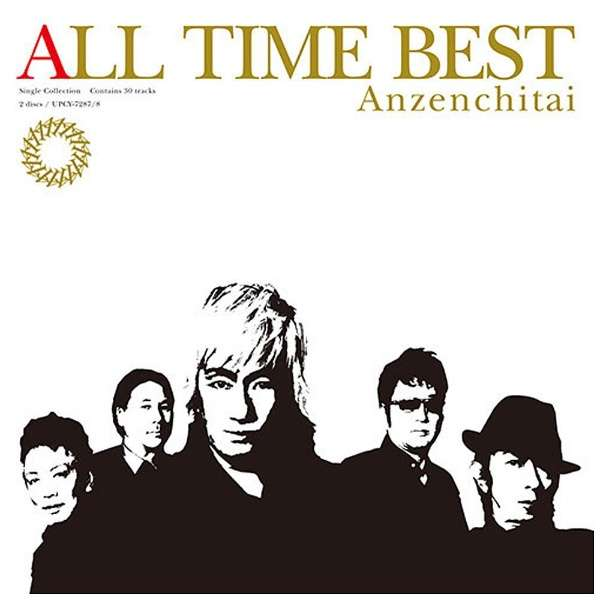 安全地帯/ALL TIME BEST 【CD】