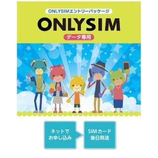 「ONLY SIM」データ通信専用・SMS非対応 ドコモ対応SIMカード ※SIMカード後日発送 ONLYSIM01