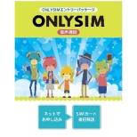 「ONLY SIM」通話+データ通信専用 ドコモ対応SIMカード ※SIMカード後日発送 ONLYSIM03
