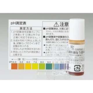 PH試験液 アルカリイオン整水器 TK-HS9103 [1個]