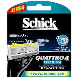 Schick(シック) クアトロ4 チタニウム レボリューション 替刃8個 〔ひげそり〕