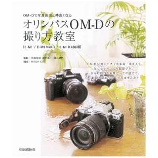 【単行本】OM-Dで写真表現と仲良くなる オリンパスOM-Dの撮り方教室[E-M1/E-M5 Mark II/E-M10対応版]