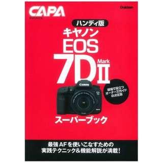 【単行本】ハンディ版 キヤノン EOS7D Mark II スーパーブック