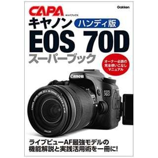 【単行本】ハンディ版 キヤノン EOS 70D スーパブック