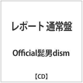 Official髭男dism/レポート 通常盤 【CD】