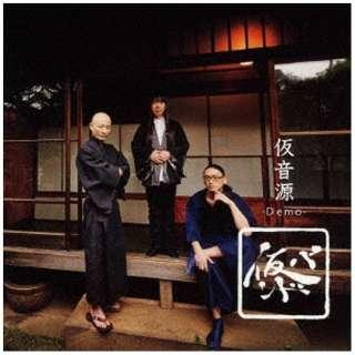 仮BAND/仮音源 -Demo- 【CD】