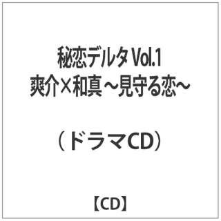 (ドラマCD)/秘恋デルタ Vol.1 爽介×和真 ~見守る恋~ 【CD】