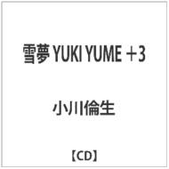 小川倫生/雪夢 YUKI YUME +3 【CD】
