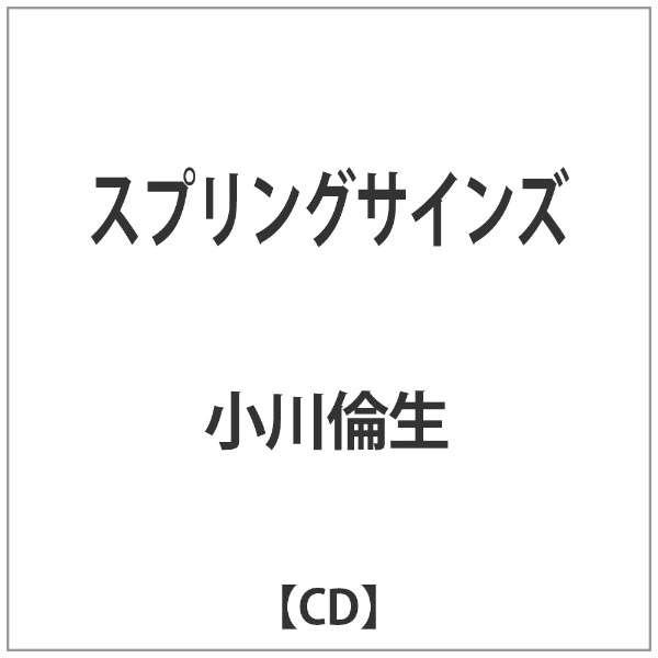 小川倫生/スプリングサインズ 【CD】