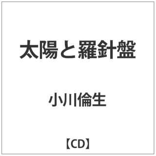 小川倫生/太陽と羅針盤 【CD】