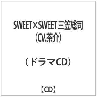 (ドラマCD)/SWEET×SWEET 三笠総司(CV.茶介) 【CD】