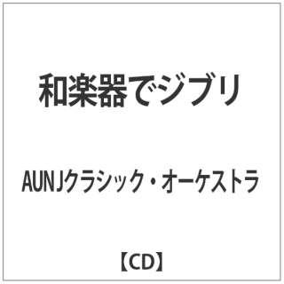 AUN Jクラシック・オーケストラ/和楽器でジブリ 【CD】