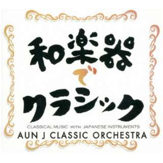 AUN Jクラシックオーケストラ/ 和楽器でクラシック 【CD】