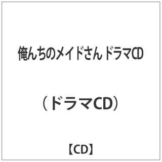 (ドラマCD)/俺んちのメイドさん ドラマCD 【CD】
