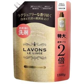 LAVONS(ラボン)柔軟剤入り洗剤 シャンパンムーン つめかえ用 特大 1500g 〔衣類洗剤〕