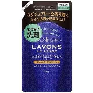 LAVONS(ラボン)柔軟剤入り洗剤 ラグジュアリーリラックス つめかえ用 750g 〔衣類洗剤〕