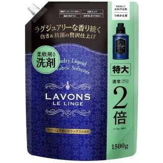 LAVONS(ラボン)柔軟剤入り洗剤 ラグジュアリーリラックス つめかえ用 特大 1500g 〔衣類洗剤〕