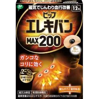 ピップエレキバンMAX200 12粒