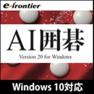 AI囲碁 Version 20 Windows 10対応版【ダウンロード版】