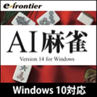 AI麻雀 Version 14 Windows 10対応版【ダウンロード版】