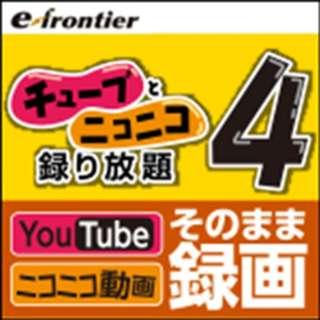 チューブとニコニコ、録り放題 4【ダウンロード版】