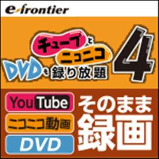 チューブとニコニコ、DVDも録り放題4【ダウンロード版】
