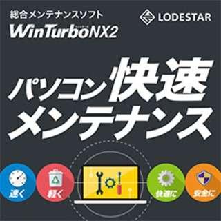 WinTurbo NX 2【ダウンロード版】