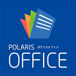 Polaris Office【ダウンロード版】