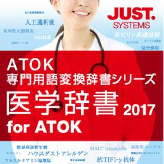 医学辞書2017 for ATOK 通常版 DL版【ダウンロード版】
