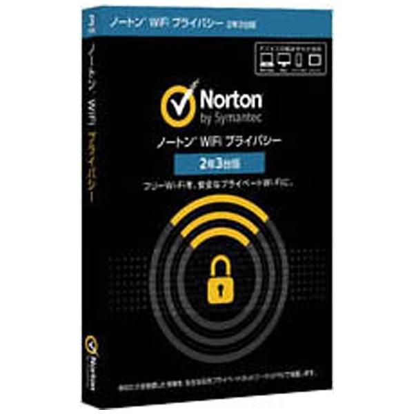 ノートン WiFi プライバシー 2年3台版