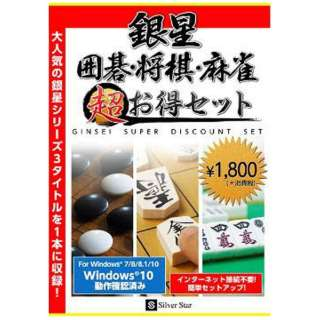 〔Win版〕 銀星囲碁・将棋・麻雀 超お得セット