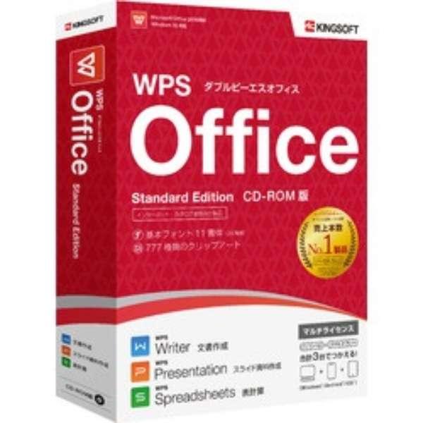 〔Win版〕 WPS Office Standard Edition