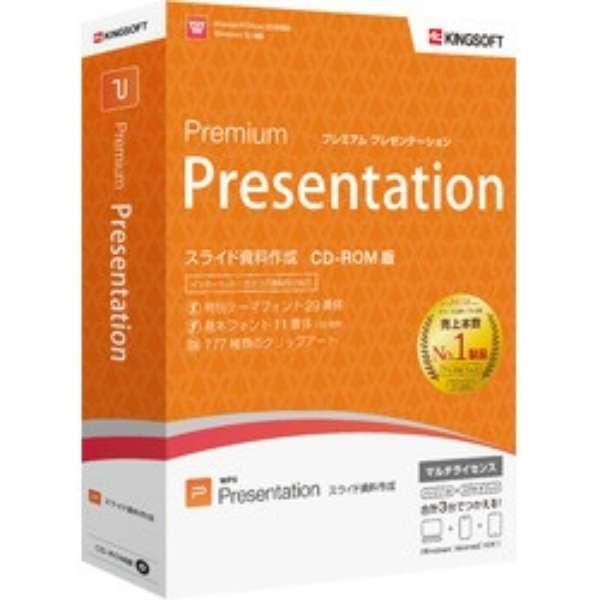 〔Win版〕 WPS Office Premium Presentation