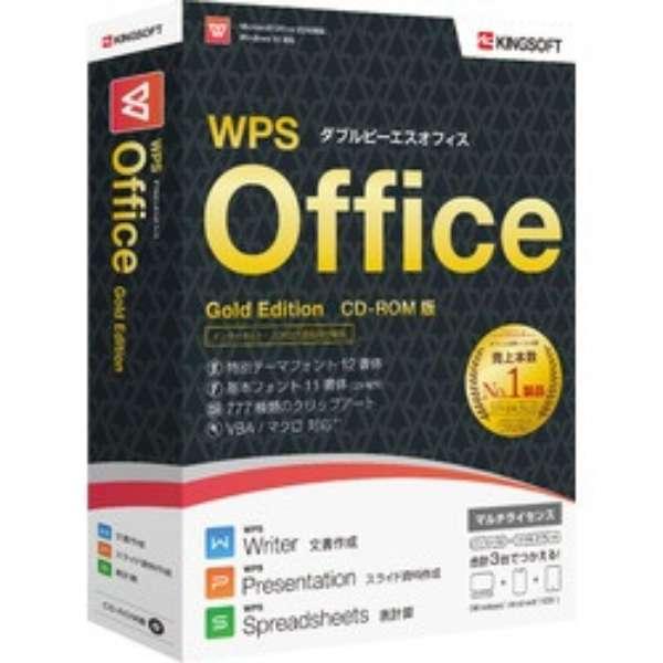 〔Win版〕 WPS Office Gold Edition