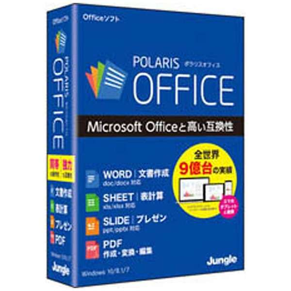 〔Win版〕 Polaris Office