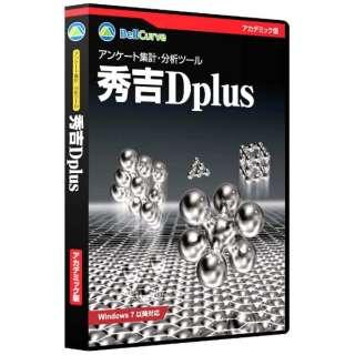 〔Win版〕 秀吉Dplus アカデミック版 シングルユーザー