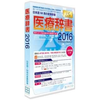 〔Win/Mac版〕 医療辞書2016