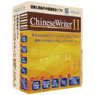 〔Win版〕ChineseWriter11 学習プレミアム アカデミック