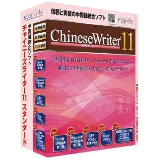 〔Win版〕ChineseWriter11 スタンダード