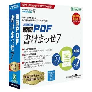 〔Win版〕瞬簡 PDF 書けまっせ 7