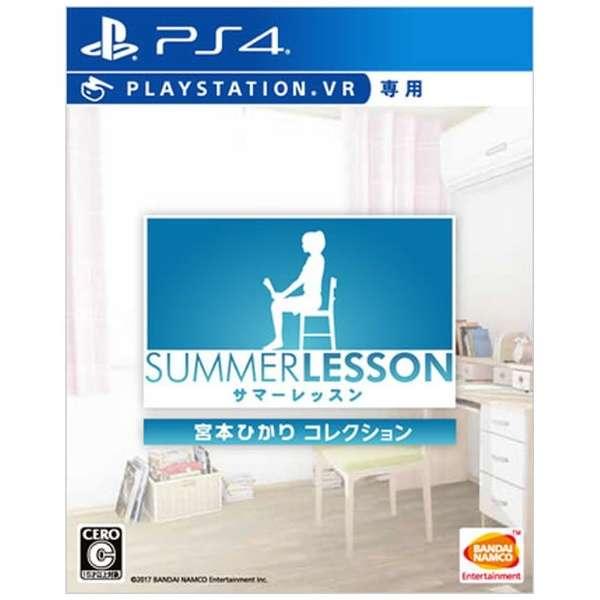 サマーレッスン:宮本ひかり コレクション【PS4ゲームソフト(VR専用)】