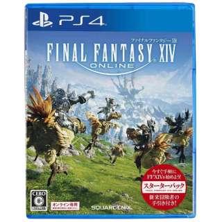 ファイナルファンタジーXIV スターターパック【PS4ゲームソフト】