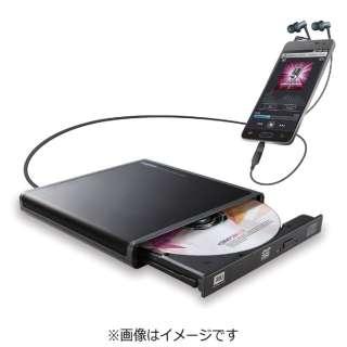 スマ-トフォン/タブレット対応[Android・USB2.0] スマートフォン用CDレコーダー ブラック LDR-PMJ8U2RBK